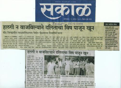 Pic 01: Unclean society & role of media: The news of Laxman Aher Atrocity comes running here